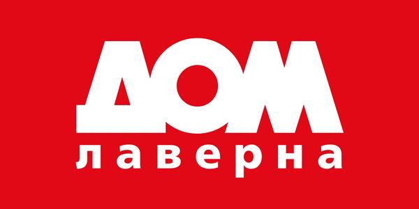 Сеть интерьерных магазинов «ДОМ-Лаверна»