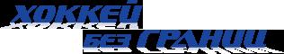 Сеть крупнейших в СПб магазинов по продаже экипировки для хоккея и фигурного катания