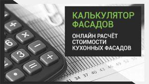 Онлайн-калькулятор фасадов